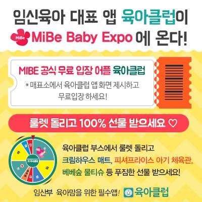 임신육아 앱 육아클럽, 2016 미베 베이비엑스포 참가