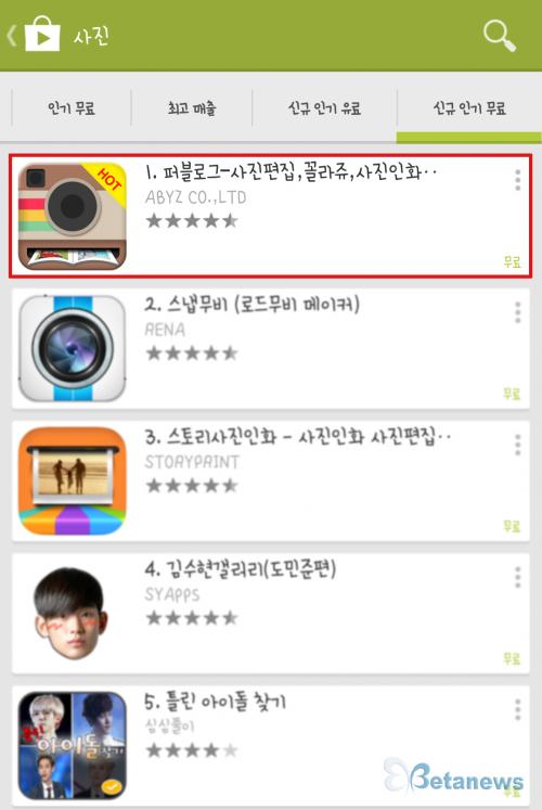 퍼블로그 앱, 구글 플레이에서 인기