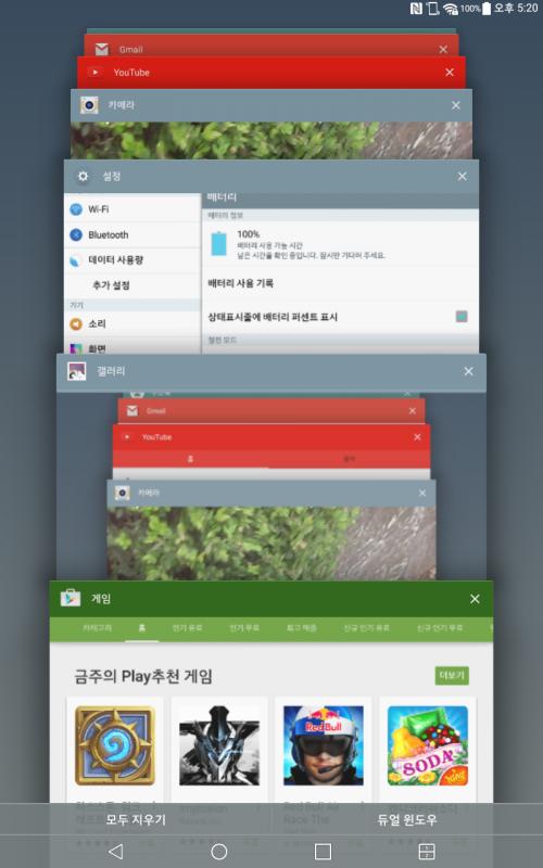 롤리팝 업그레이드된 G패드 10.1, 어떻게 달라졌을까?