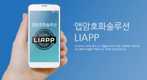 한국호스트웨이, 안드로이드 앱 보호 서비스 '리앱' 선보여