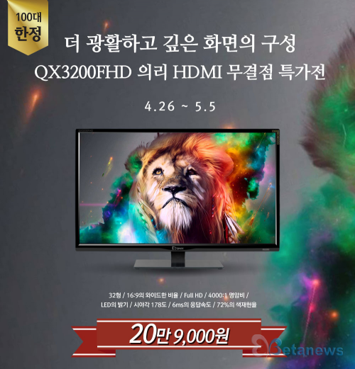 큐닉스, 32형 모니터 'QX3200FHD 의리 HDMI 무결점' 할인 판매