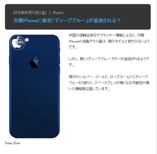 아이폰7에 '딥블루' 추가되고 '스페이스 그레이' 색상 없어진다...?