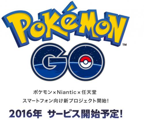 '포켓몬 GO' 일본 상륙 초읽기...이르면 21일 개시