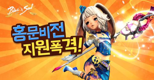 블레이드 & 소울, '홍문비전 지원폭격' 진행