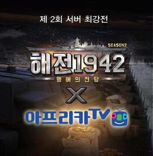 해전1942: 명예의 전당, 아프리카TV 제휴 '2차 서버최강전' 중계