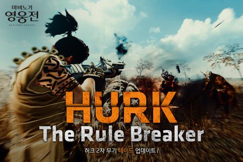 마비노기 영웅전, '허크: 룰 브레이커' 추가