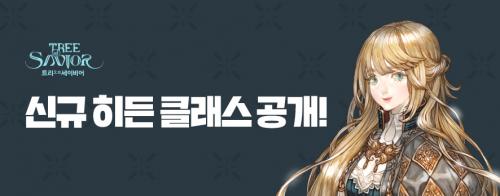 트리 오브 세이비어, 궁수 계열 '아처' 히든 클래스 추가
