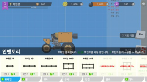 [프리뷰] 내맘대로 만들고 즐기는 '슈퍼탱크대작전'