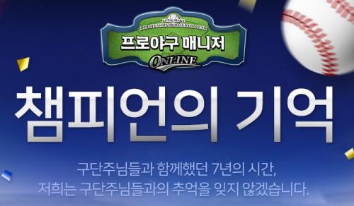 프로야구 매니저, '챔피언의 기억' 진행