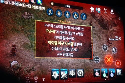 엔씨 '리니지M', 모바일 MMORPG 트렌드 바꿀까