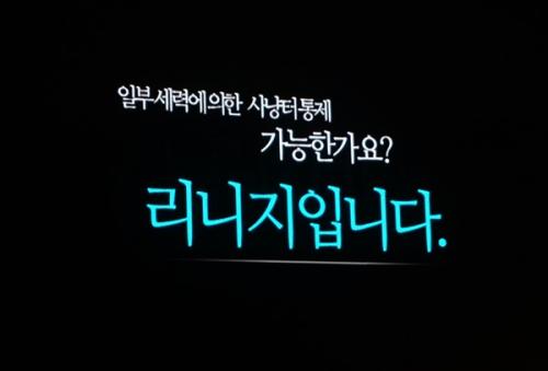 [기자수첩] 엔씨소프트, '리니지M' F4의 추억 되살리길