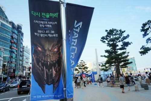 [현장스케치] 다시 열광하라! '스타: 리마스터' 론칭 행사 'GG투게더'
