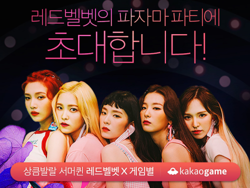 카카오 게임별, 신규 스낵게임 '레드벨벳의 파자마파티' 출시