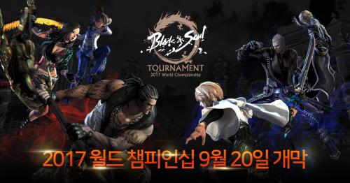 엔씨소프트, '블소 2017 월드 챔피언십' 공식 홈페이지 열어