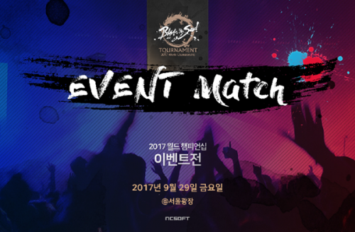[블소 월챔] 분위기 한번 달궈볼까! 세계 '비무왕'들의 이벤트 매치