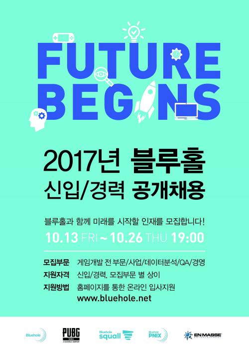 블루홀, 2017년 신입 및 경력 사원 공개 채용