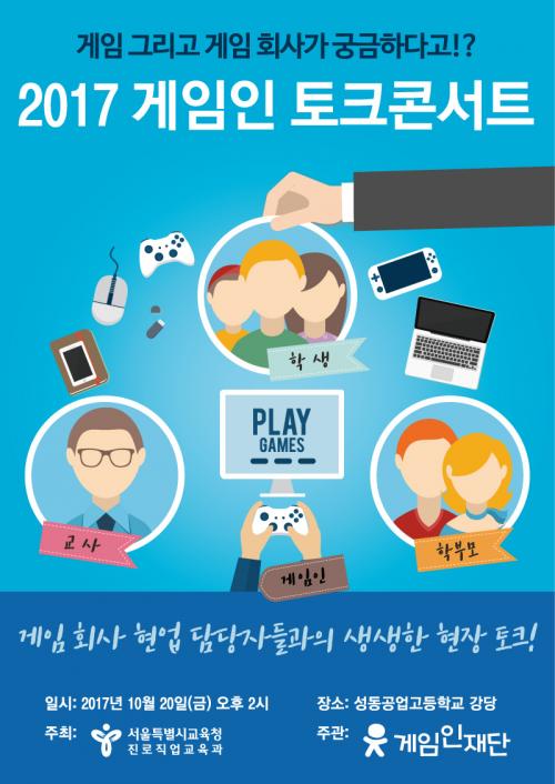 게임인재단, '2017 게임인 토크콘서트' 개최
