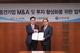 신용보증기금, M&A‧투자 활성화 협약 체결