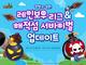 테일즈런너, 레인보우 리그와 해적섬 서바이벌 업데이트