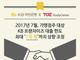 토즈 스터디센터, KB국민은행과 가맹점주에 최대 1억원까지 대출 지원