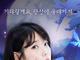 기묘한 매력! 아이유 X 음양사 공식 테마곡 공개