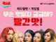 카카오톡 게임별, '레드벨벳을 이겨라' 진행