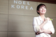 노엘코리아, 국내 영세 중소기업 일본 마케팅 시장지원 '정조준'