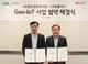 LGU+, LX한국국토정보공사와 지적측량 등에 NB-IoT 적용