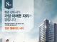 부산 정관신도시 '정관 웰메이드시티'오피스텔, 홍보관 31일 오픈