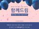 효성, 창립 51주년 기념 '베트남 어린이' 응원 SNS 이벤트
