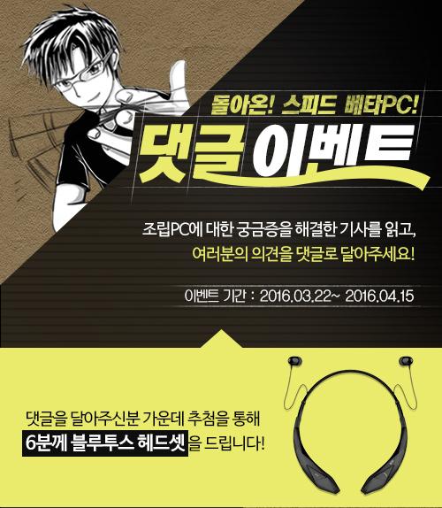 [발표]조립 PC 댓글 이벤트 2탄