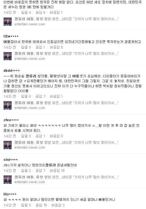 """정유라 아들-유모 새벽에 종적 감춰…네티즌 """"재살 몰수 해야"""""""