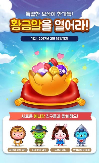 선데이토즈, '애니팡3' 오즈의 마법사 신규 스테이지 추가