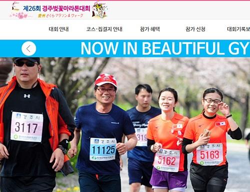 경주벚꽃마라톤대회 참가자, 전년 대비 1천명 감소