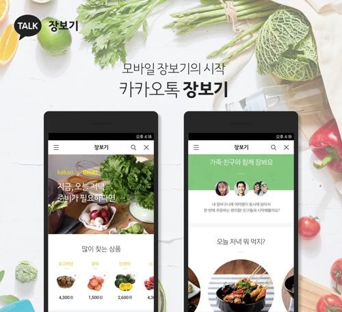 이마트몰, 카카오와 손잡고 '카카오톡 장보기' 서비스 론칭