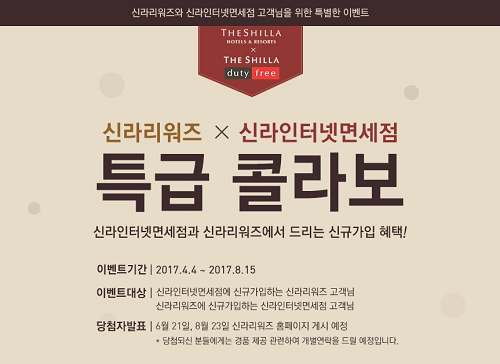 호텔신라, 호텔과 면세점 '신규가입' 공동 이벤트
