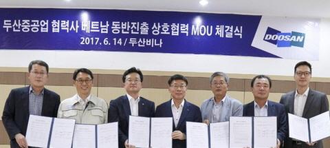 '동반성장 솔선' 두산중공업, 협력사 베트남 진출 지원