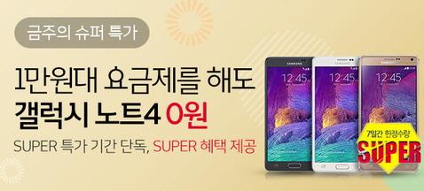 SK텔링크, 알뜰 중고폰 특가 이벤트 '갤럭시노트4'·'아이폰6' 확대