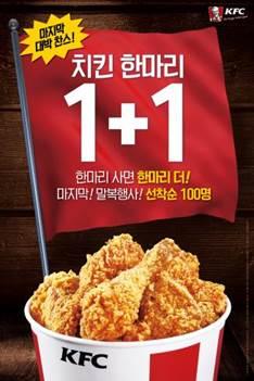 KFC, 8월 무더위 '치킨 한마리 1+1' 말복 행사 진행