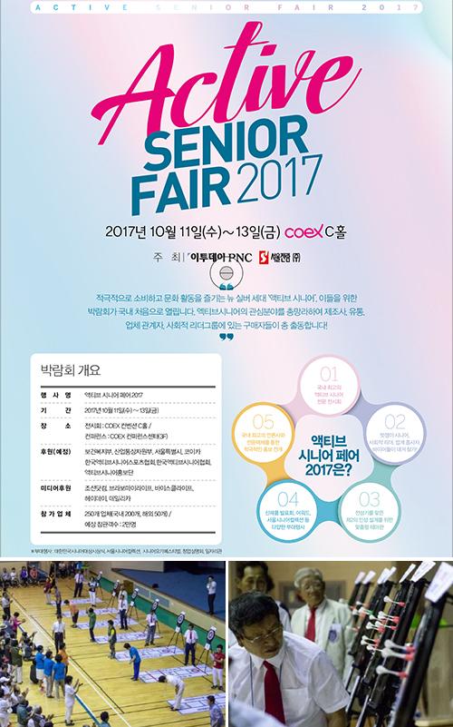 꽃중년, 시니어들 위한 '액티브시니어페어2017' 개최