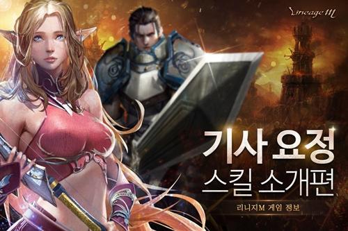 엔씨 '리니지M' 기사-요정 스킬 공개… '카배' 위력 더 강해질듯