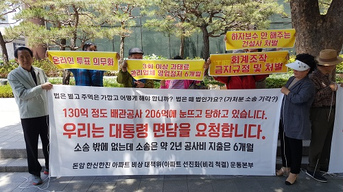 돈암 한신한진아파트, 광화문집회 '비리척결특별법 제정 촉구'
