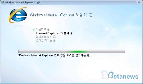 인터넷익스플로러8, 다운로드 시작