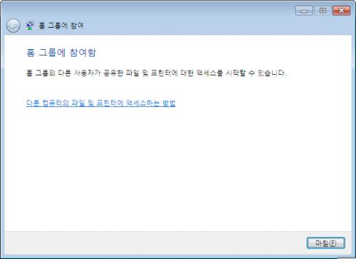 윈도우7의 홈그룹, 어떻게 사용하나?