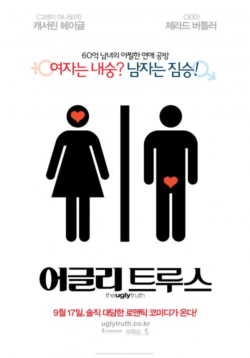 리얼 러브 바이블  '어글리 트루스', 9월 17일 개봉