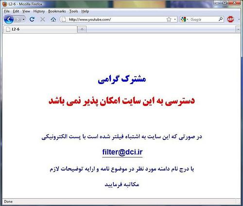 이란 정부, 일부 외국 웹사이트에 대한 접속 차단