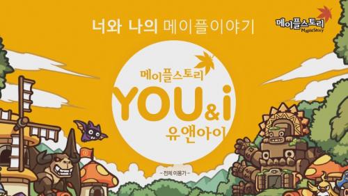메이플스토리, 1차 대규모 업데이트 '오리진' 선보여