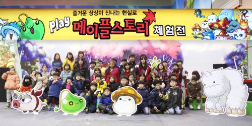 넥슨, 지역 아동센터 어린이 '플레이 메이플스토리'에 초청