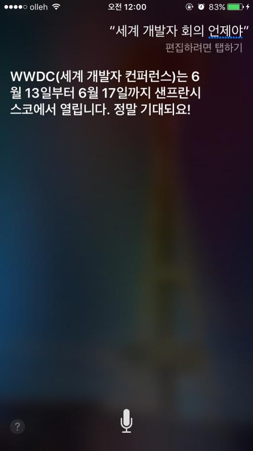 WWDC 2016 일정 Siri가 알려줬다...6월 13일 미 SF에서 개최