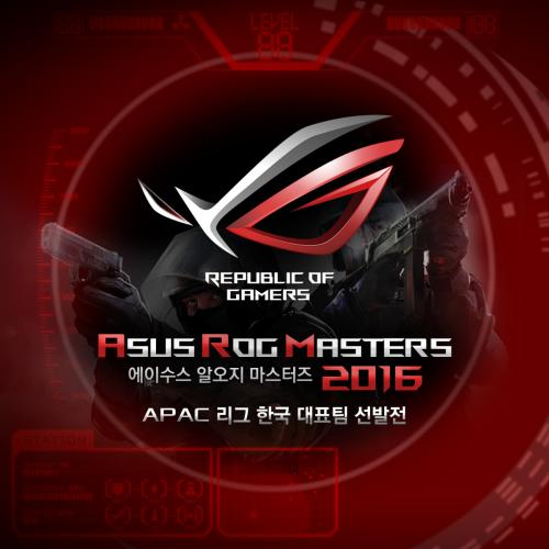 에이수스, ROG 게임 대회 한국전 개막